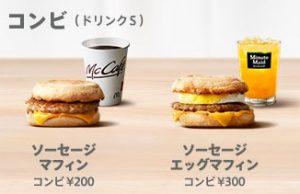朝マック「コンビ」一例