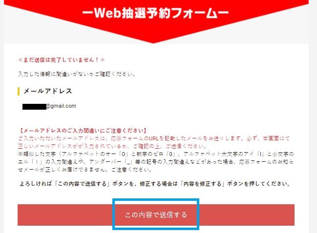 マクドナルド福袋2021WEB応募予約送信