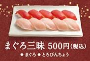 はま寿司の年末年始「まぐろ三昧500円」2018年