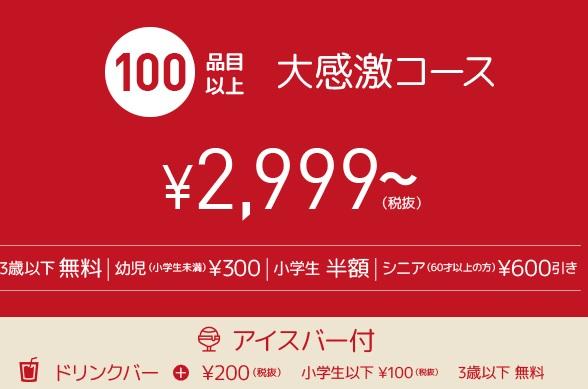じゅうじゅうカルビの食べ放題「大感激コース2999円」