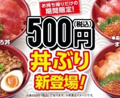 はま寿司のお持ち帰り「ワンコイン丼」2020年3月30日