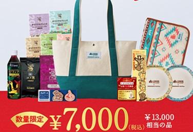 コメダの福袋2021(7000円福袋)