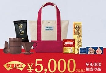 コメダの福袋2021(5000円福袋)
