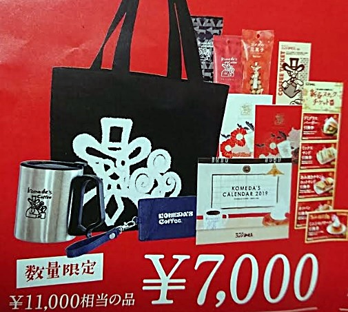 コメダの福袋2019、7000円