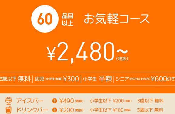 じゅうじゅうカルビの食べ放題「お気軽コース2480円」