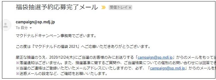 マクドナルド福袋2021WEB応募完了