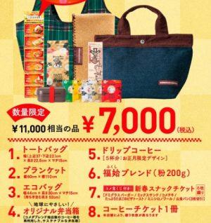 コメダの福袋2020、7000円福袋