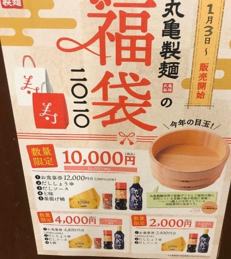 丸亀製麺の福袋2020