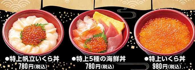 はま寿司のお持ち帰り「贅沢ねたの特上丼ぶり」2020年4月10日