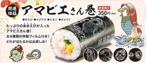 くら寿司の恵方巻2021「アマビエさん巻」