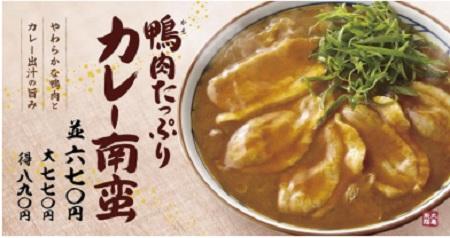 丸亀製麺の鴨カレー南蛮2018年1月30日