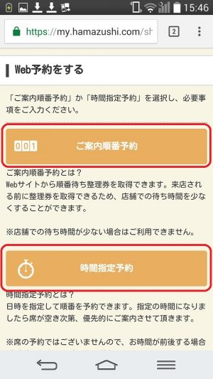 はま寿司席予約システムはまナビの予約ページ下