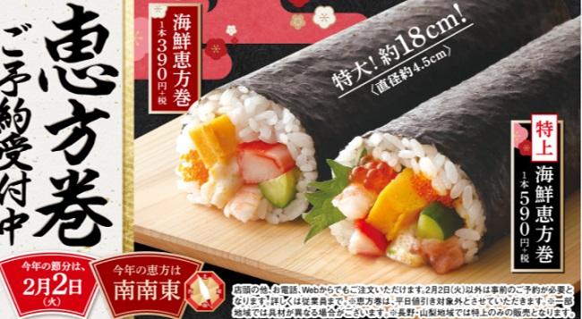 はま寿司の恵方巻2021イメージ2