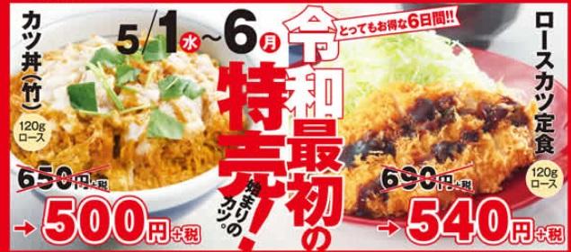かつや令和最初の感謝祭カツ丼竹とロースカツ定食150円引き2019年5月1日~6日