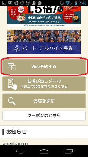 席予約システムはまナビのWEB予約