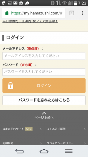 はま寿司のクーポン「はまナビ」のログインページ