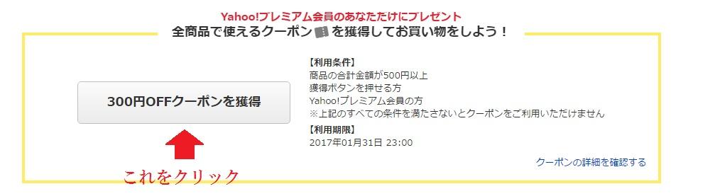 ヤフー300円オフクーポン