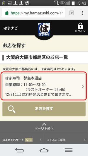 はま寿司席予約システムはまナビの店舗検索の例