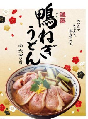 丸亀製麺の鴨ねぎうどん2018年1月30日