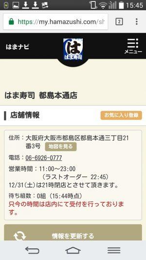 はま寿司席予約システムはまナビの店舗検索から予約ページ