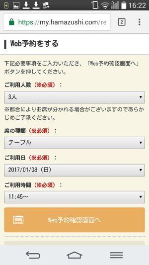 はま寿司席予約システムはまナビの時間指定予約入力