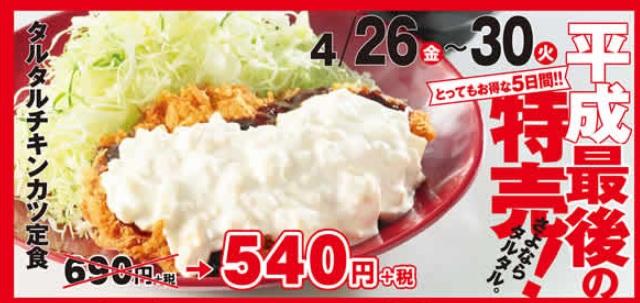 かつや平成最後感謝祭タルタルチキンカツ定食150円引き2019年4月26日~30日