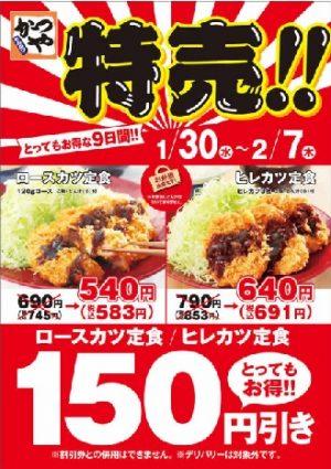 かつやの特売キャンペーン150円引き2019年1月30日