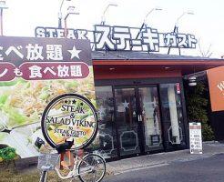 ステーキガスト店舗