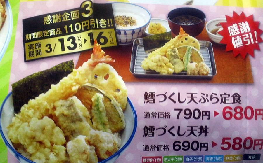 さん天の日鱈づくし天ぷら定食と鱈づくし天丼110円引き円