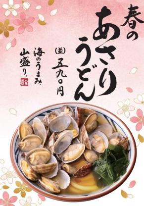 丸亀製麺の新作「春のあさりうどん」2017年3月8日