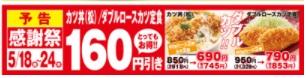 かつやキャンペーン「160円引き」2018年5月18日