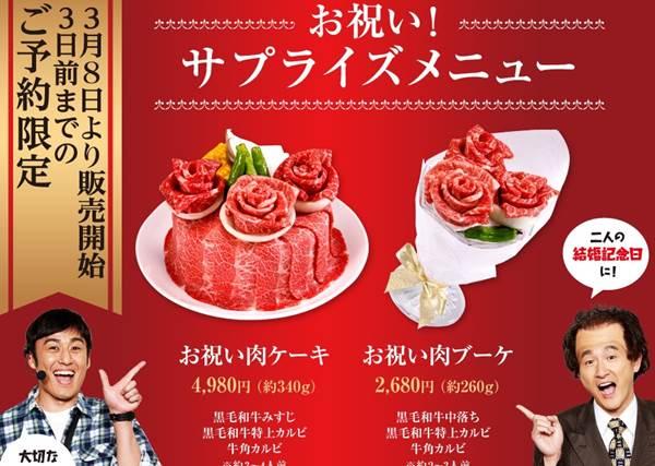 牛角の肉ケーキイメージ