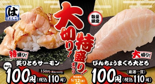 はま寿司のゴールデンウィーク2021大切り!特盛り!まつり
