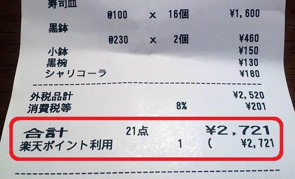 くら寿司の楽天ポイント支払いレシート2