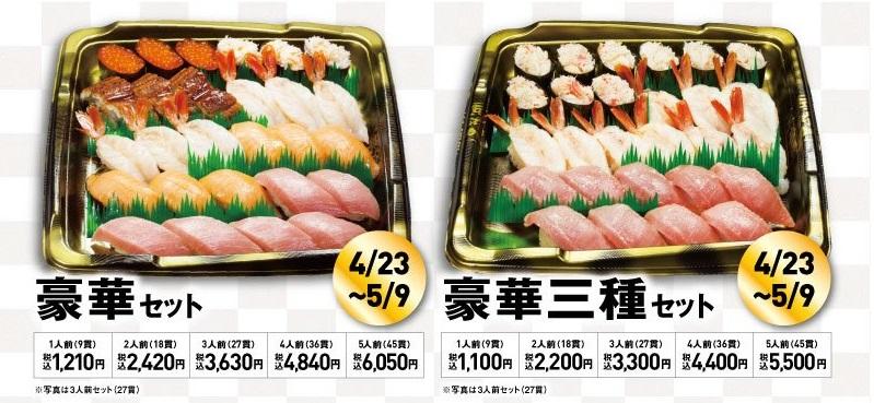 くら寿司のゴールデンウィーク2021豪華セット、豪華三種セット