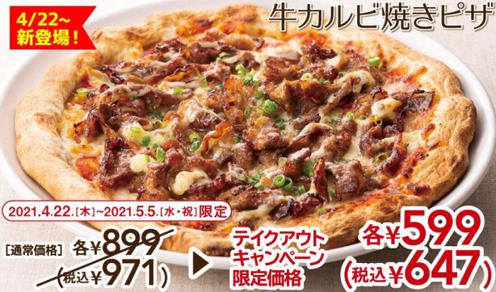 ガストのテイクアウト「牛カルビ焼き肉ピザ300円引きの599円」2021年4月