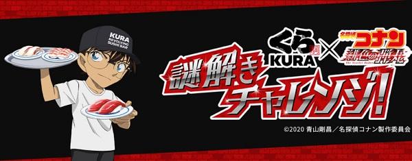 くら寿司×名探偵コナン謎解きキャンペーン2021年4月