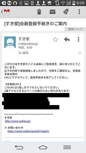 すき家のメルマガ登録手続き最終メール