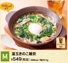 ガストのモーニングM温玉きのこ雑炊549円
