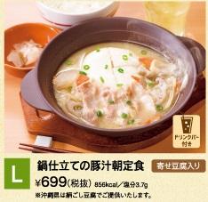 ガストのモーニングL鍋仕立ての豚汁朝定食699円