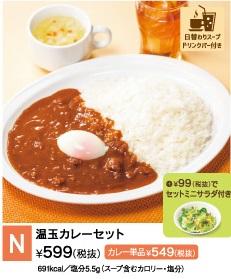 ガストのモーニングN温玉カレーセット599円