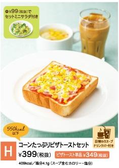 ガストのモーニングHコーンたっぷりピザトーストセット399円