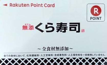 くら寿司の楽天カード