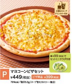 ガストのモーニングPマヨコーンピザセット449円