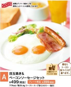 ガストのモーニングA目玉焼き&ベーコンソーセージセット499円