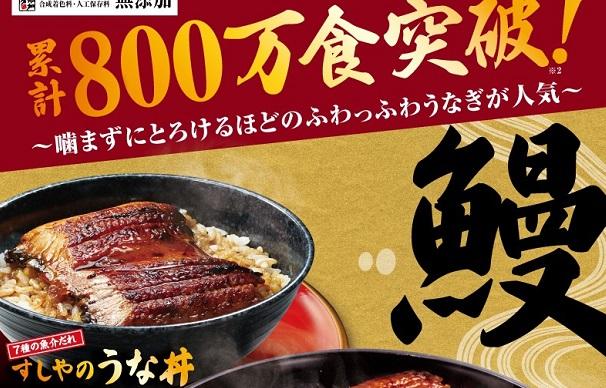 くら寿司のうな丼800万食突破2018年
