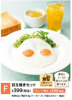 ガストのモーニングF目玉焼きセット399円