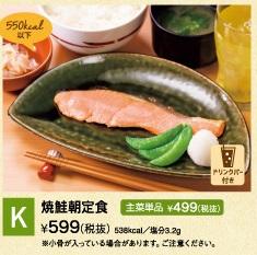 ガストのモーニングK焼鮭定食599円