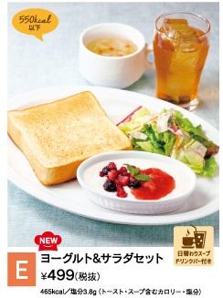 ガストのモーニングEヨーグルト&サラダセット499円