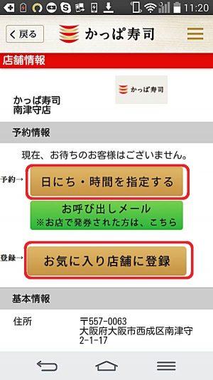 かっぱ寿司スマホアプリ店舗情報2